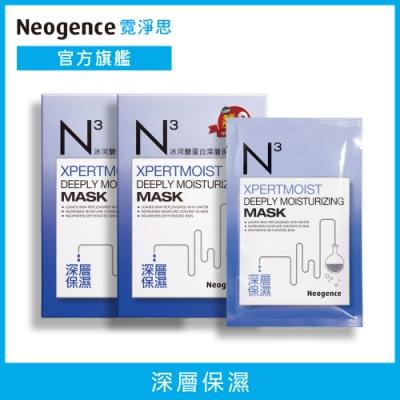 Neogence霓淨思【買1送1】N3冰河醣蛋白深層保濕面膜