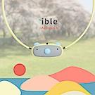 ible Airvida C1 兒童款隨身空氣清淨機 符合歐盟日本安規