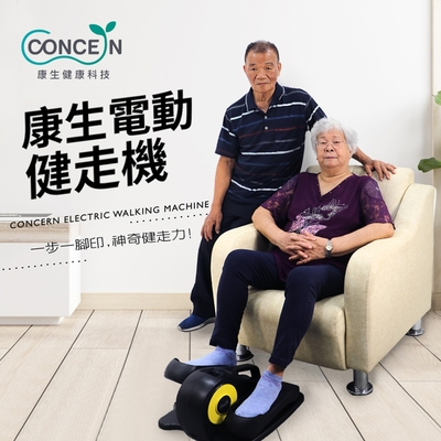 Concern康生 電動健走機 CON-FE568