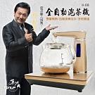 真功夫-全自動泡茶機-單爐上方注水 金色玻璃款