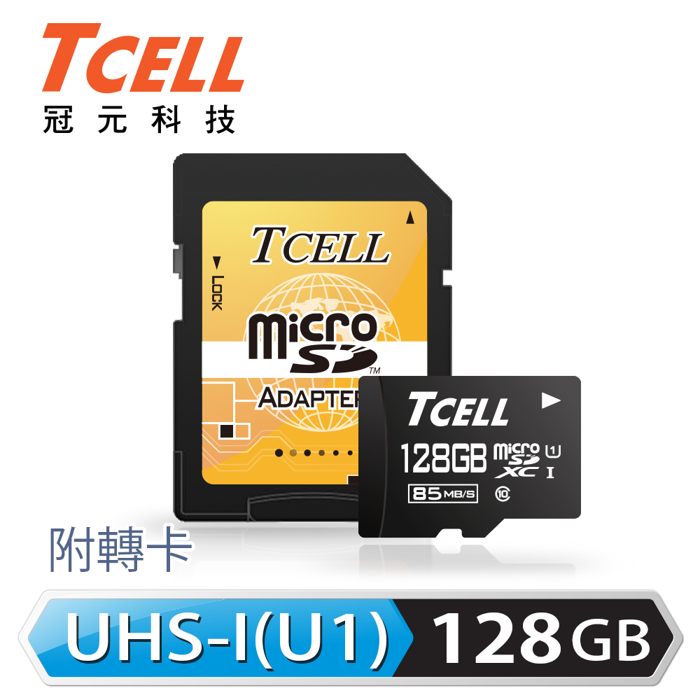TCELL冠元 MicroSDXC UHS-I 128GB 85MB/s高速記憶卡