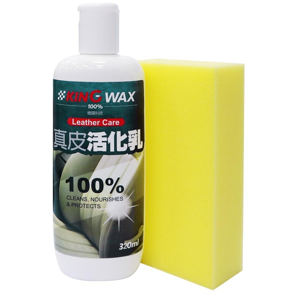KING WAX真皮活化乳320ml-急速配
