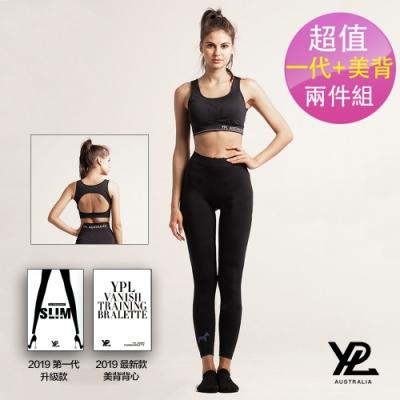 澳洲YPL 2019 全新升級微膠囊塑身褲-纖薄款 + 美背無鋼圈提胸防震運動背心