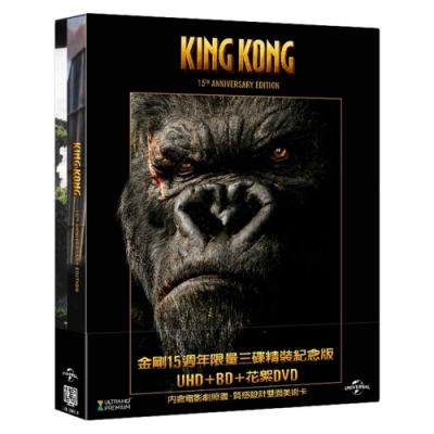金剛 15週年限量三碟精裝紀念版 ( 4K UHD+BD+Bonus DVD )