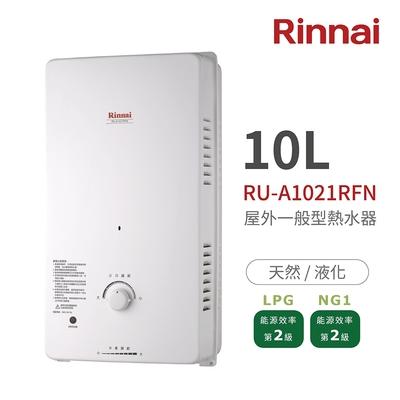 【林內】RU-A1021RFN 屋外一般型熱水器 全省配送 不含安裝(屋外電子調溫抗風型熱水器)