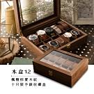楓糖棕實木紋十只裝手錶收藏盒(木盒12)