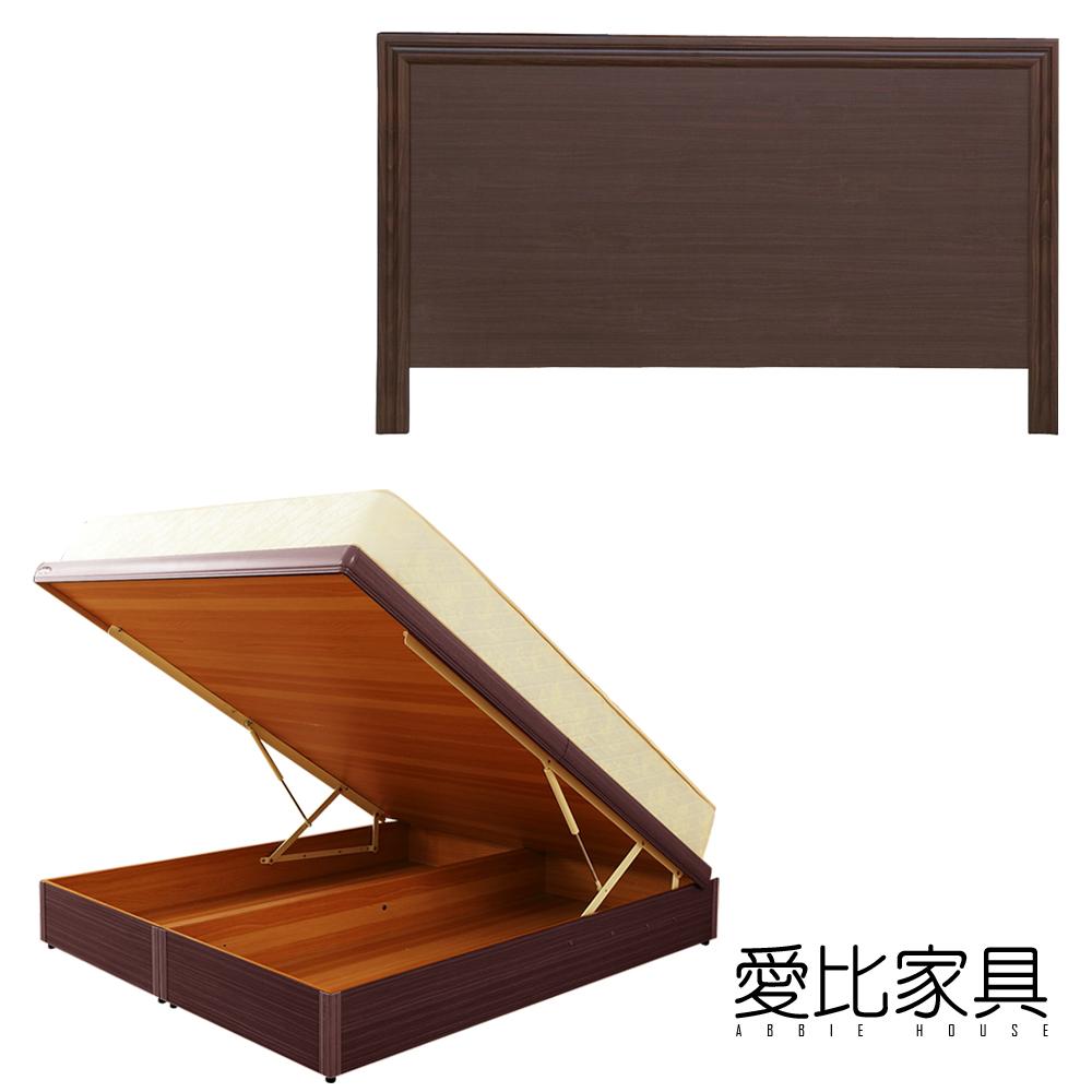 愛比家具 5尺雙人二件房間組(床頭片+尾掀床)不含床墊