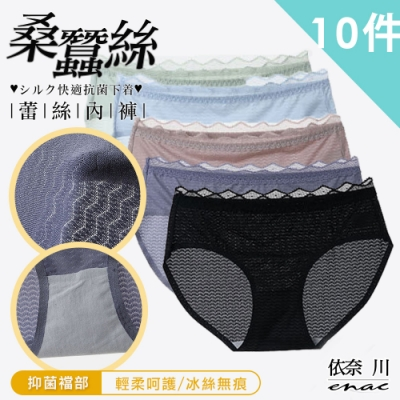 enac 依奈川 輕薄冰絲波浪蕾絲桑蠶絲內褲(超值10件組-隨機)