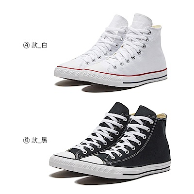 時時樂限定 CONVERSE CT All Star 高筒基本款帆布鞋 男女 M7650C&M9160C