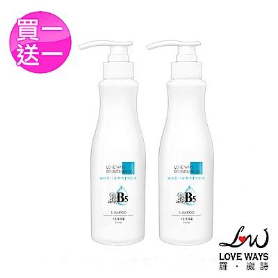 (買一送一)Love Ways 羅崴詩 維他命B5保濕潤澤洗髮精 500ml