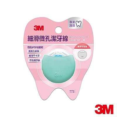 3M 細滑微孔潔牙線-馬卡龍造型兩入組-綠(35mX2)