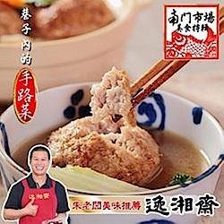 南門市場逸湘齋 翠玉干貝獅子頭(500g)