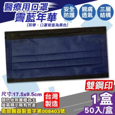 涔宇 醫療口罩(雙鋼印)-撞色系列(霽藍年華)-50入/盒