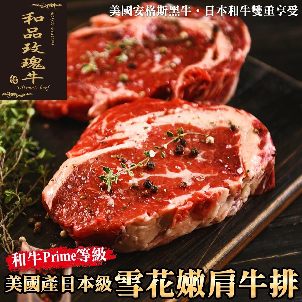 【和品玫瑰牛】美國產日本級和牛PRIME雪花嫩肩牛排9片(每片約120g)