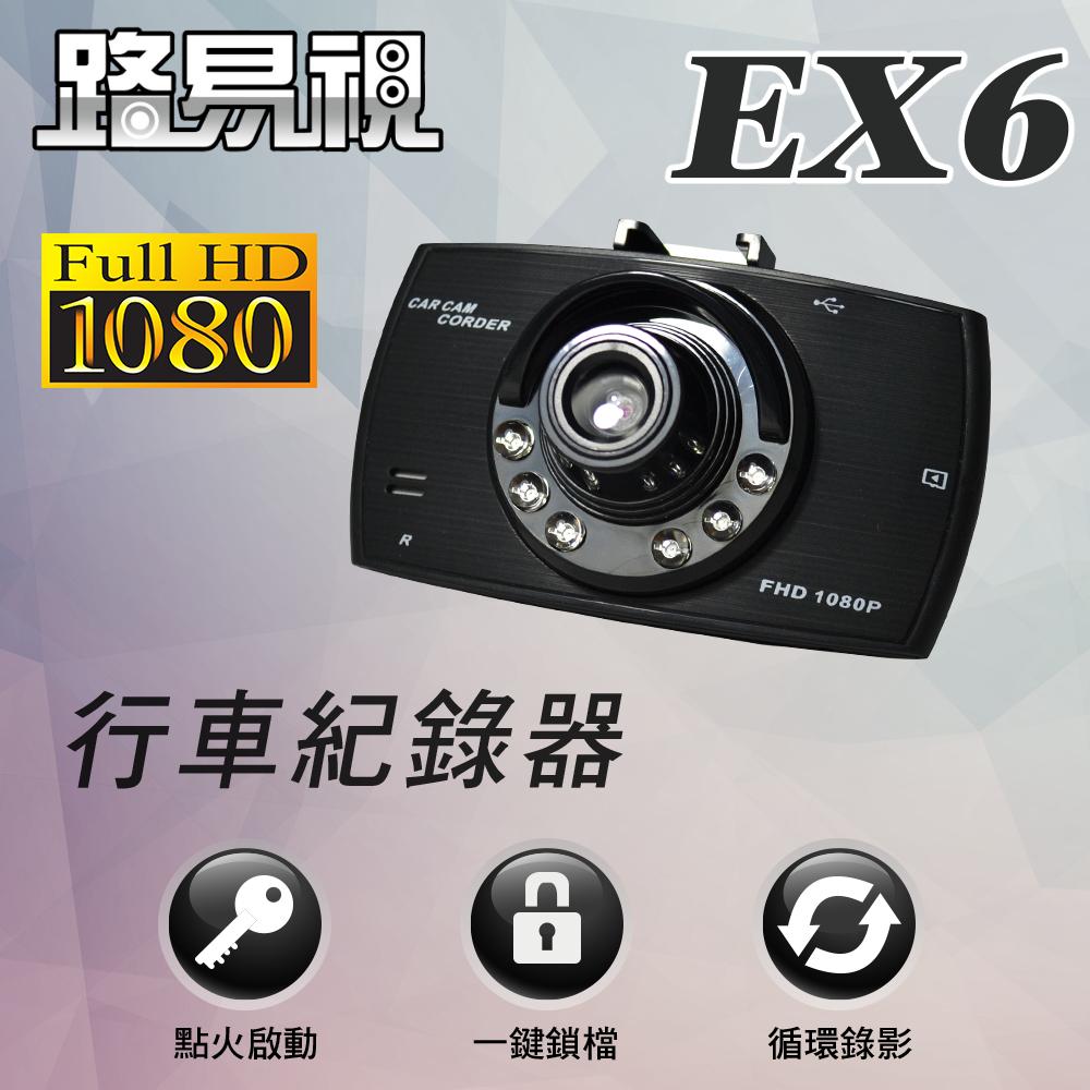 【路易視】EX6單機型行車紀錄器附支柱型車架