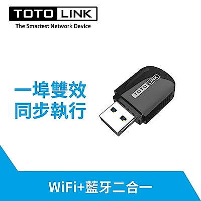 TOTOLINK A600UB AC600 USB藍牙wifi無線網卡 藍牙+網卡二合一