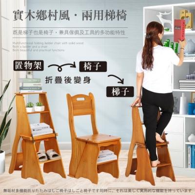 lemonsolo美式實木兩用摺疊置物架/梯椅(LM-K315)