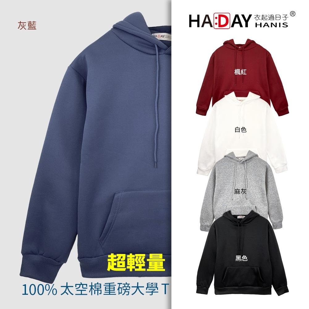 HADAY 男女裝 輕量保暖太空科氣棉 刷毛帽T 前置口袋 方便置物 灰藍色 一起過日子