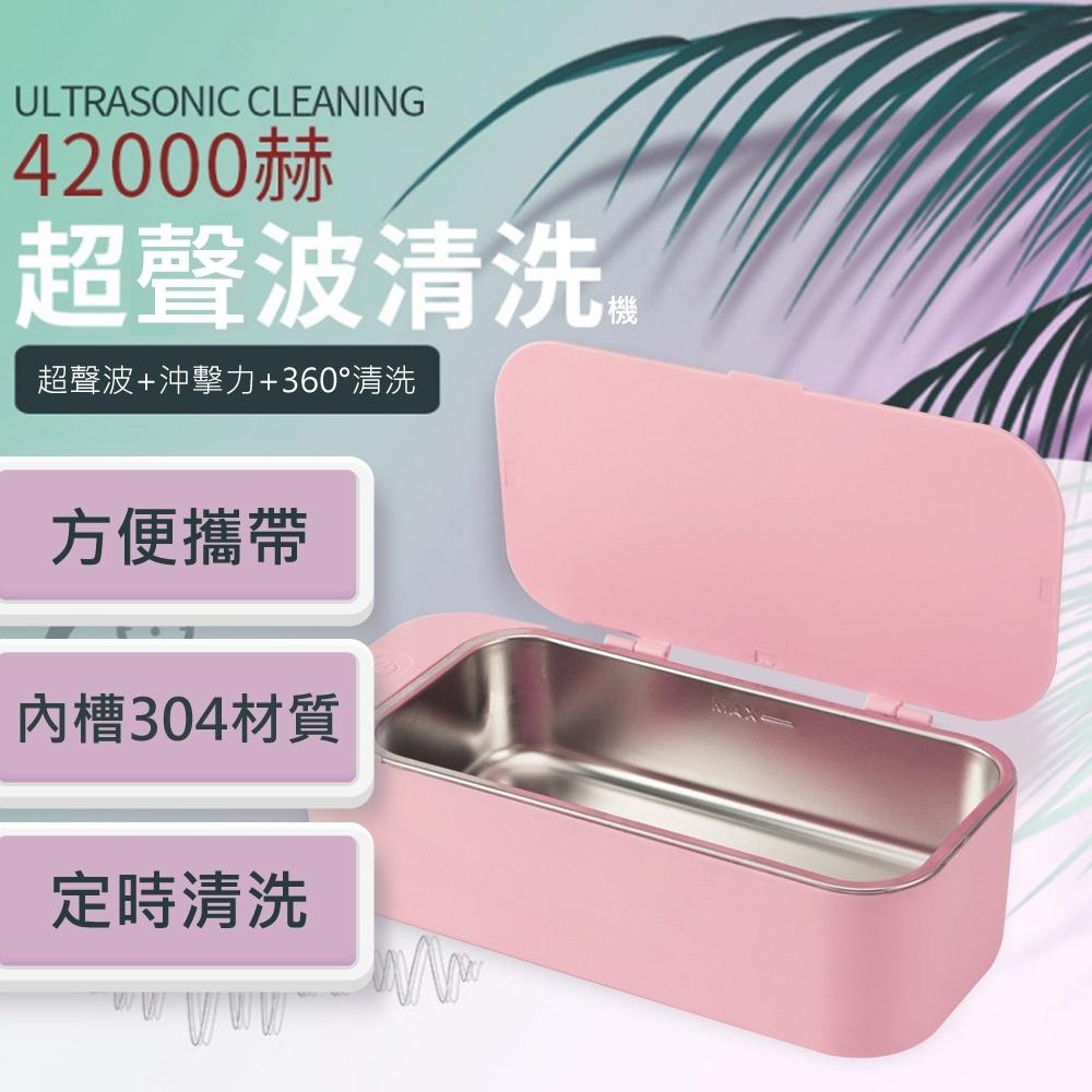 Mavoly 美樂麗 450ml超音波清洗機 C-0321 (雙色可選/42000Hz超音波頻率/304不鏽鋼槽)