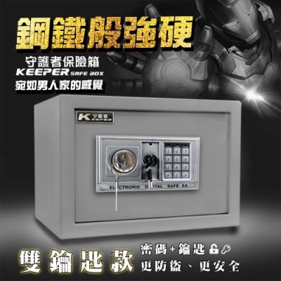 【守護者保險箱】密碼+鑰匙 開啟 電子保險箱 保險櫃 保管箱 25EAK 灰色