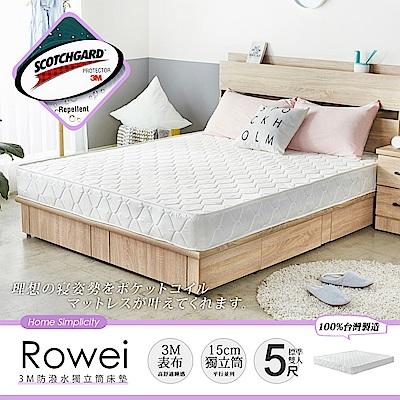 H&D Rowei蘿葳3M防潑水5尺雙人獨立筒床墊