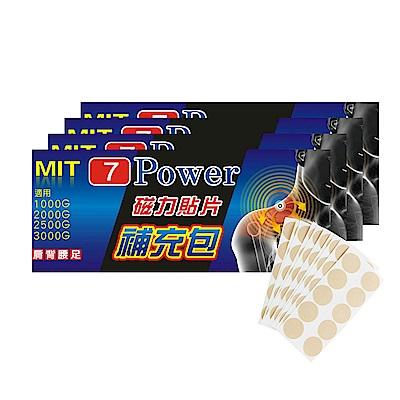 7Power-MIT舒緩磁力貼替換貼布(30枚/包 ,共4包)