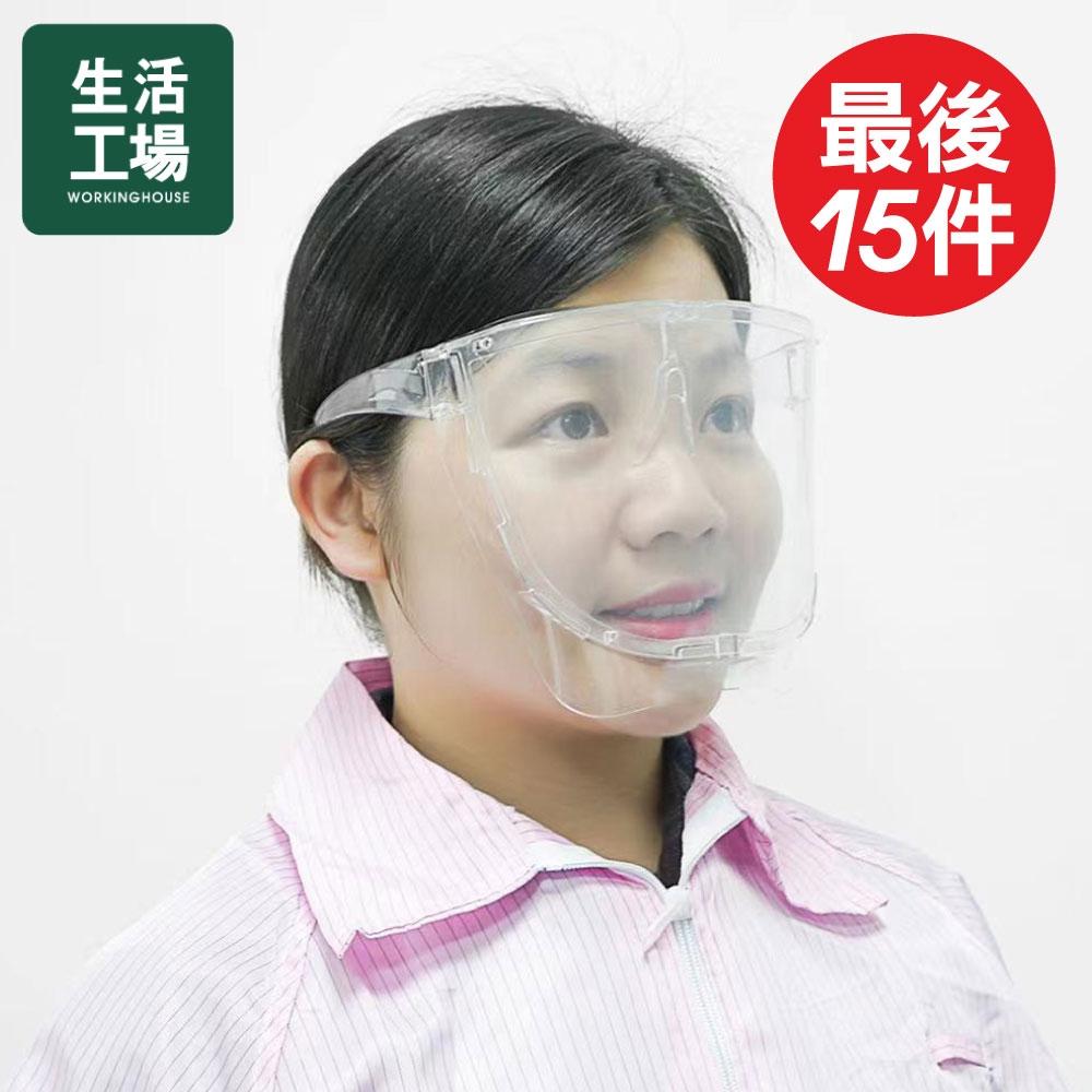 【現貨】【防疫必備-生活工場】全臉輕巧防護面罩-透明_可拆洗