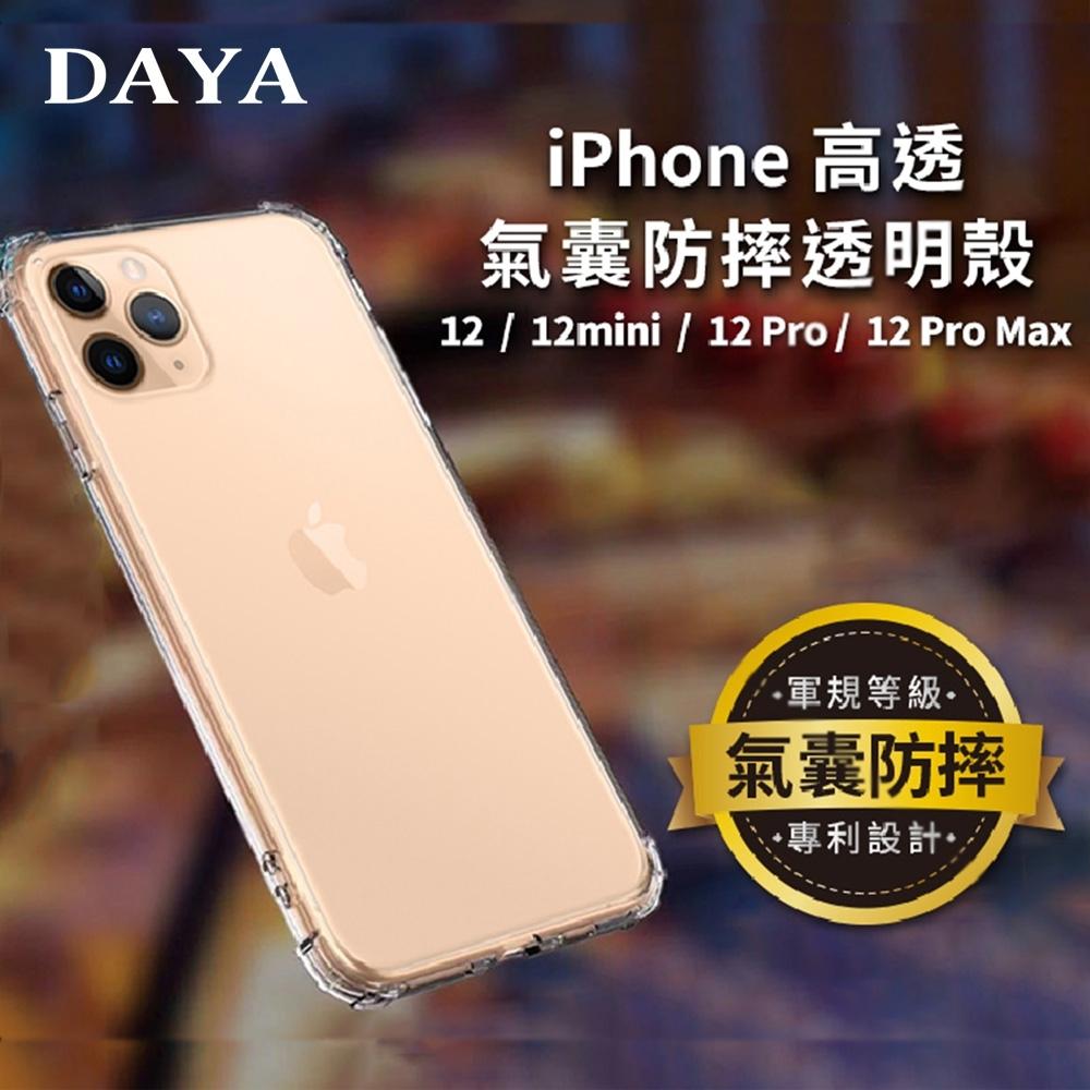 【DAYA】iPhone12/12 Pro 6.1吋 四角防摔透明矽膠手機保護殼