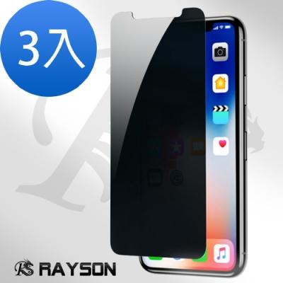 iphone XS Max 防窺 透明 非滿版 手機9H保護貼-超值3入組