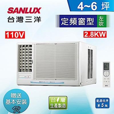 台灣三洋SANLUX 4-6坪 5級 定頻 窗型左吹冷氣SA-L281FEA(110V)