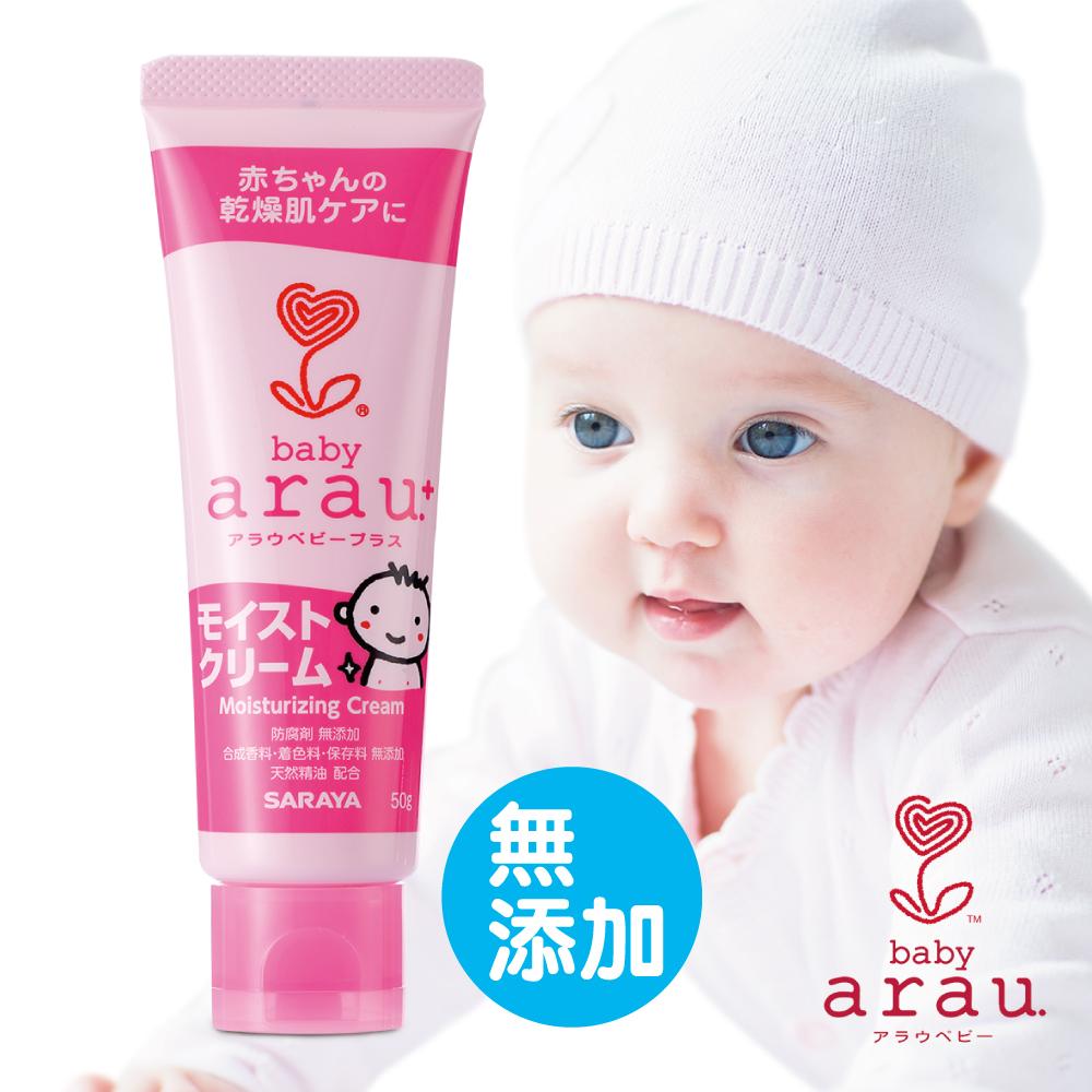 日本SARAYA-arau.baby無添加滋潤保濕乳霜50ml(原廠正貨)