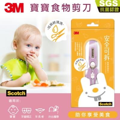 3M Scotch 寶寶食物剪刀 1.5GEN 甜蜜粉