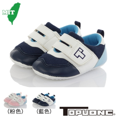 TOPUONE童鞋 透氣輕量減壓寶寶學步鞋-粉.藍
