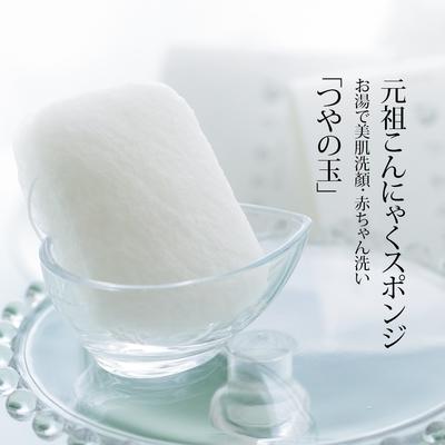 日本畑中義和商店 純手工天然洗顏蒟蒻海綿