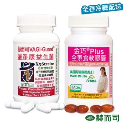 赫而司 孕媽咪健康超值A組合 婦淨康益生菌60顆+金巧Plus植物軟膠囊60顆(2罐/組)