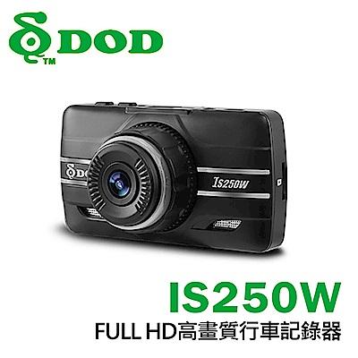 DOD IS250W 高畫質行車紀錄器 +16G記憶卡