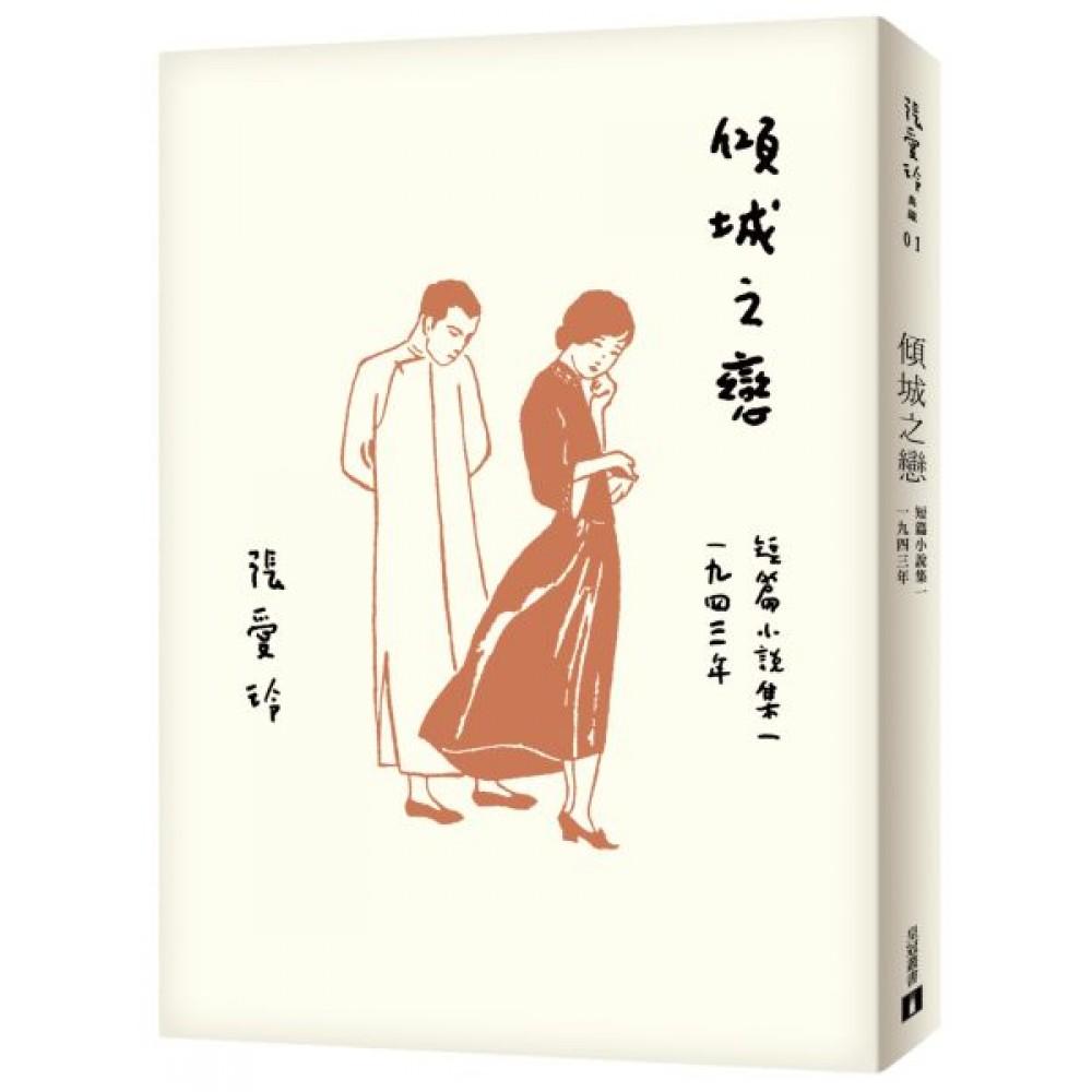 傾城之戀【張愛玲百歲誕辰紀念版】