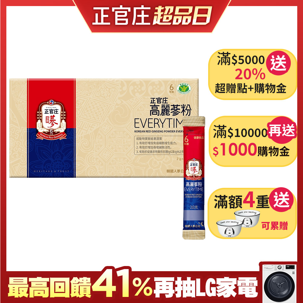 【正官庄】高麗蔘粉EVERYTIME 30入(健康食品認証幫助調節免疫力)-可折價券220
