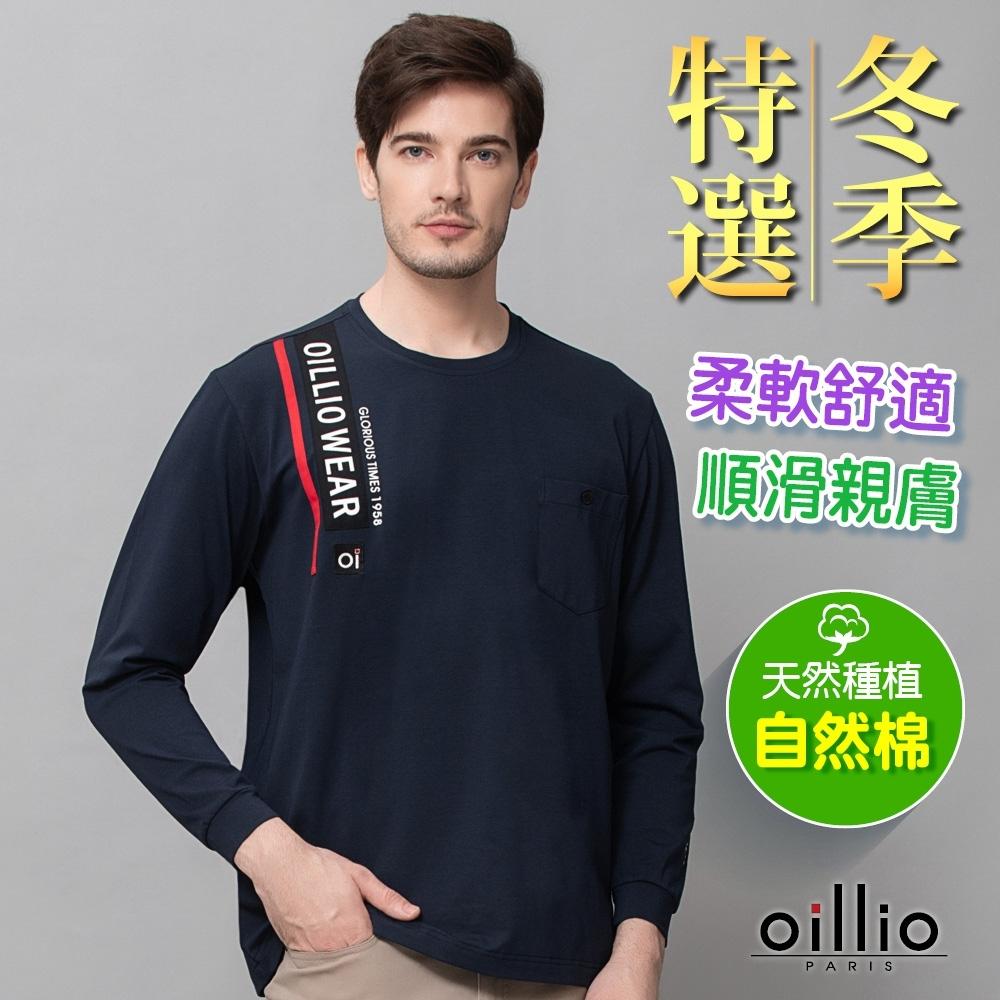 oillio歐洲貴族 男裝 長袖彈力萊卡彈性圓領T恤 高含量棉質 授權台製 丈青色