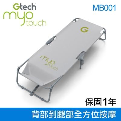 [無卡分期-12期] 英國 Gtech 小綠 Myo Touch 自動按摩床 MB001