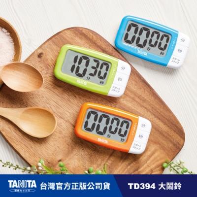 日本TANITA電子計時器TD394(3色) (公司貨)