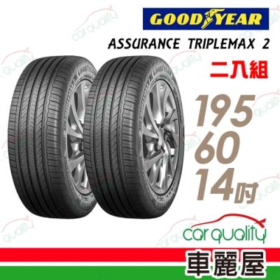 【固特異】ASSURANCE TRIPLEMAX 2 ATM2 溼地操控性能輪胎_二入組_195/60/14