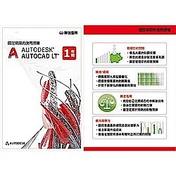 Autodesk AutoCAD LT 一年版電子授權 PKC 金鑰卡(最新版)