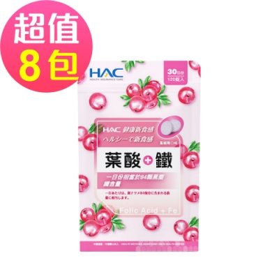 【永信HAC】葉酸+鐵口含錠-蔓越莓口味(120錠x8包,共960錠)