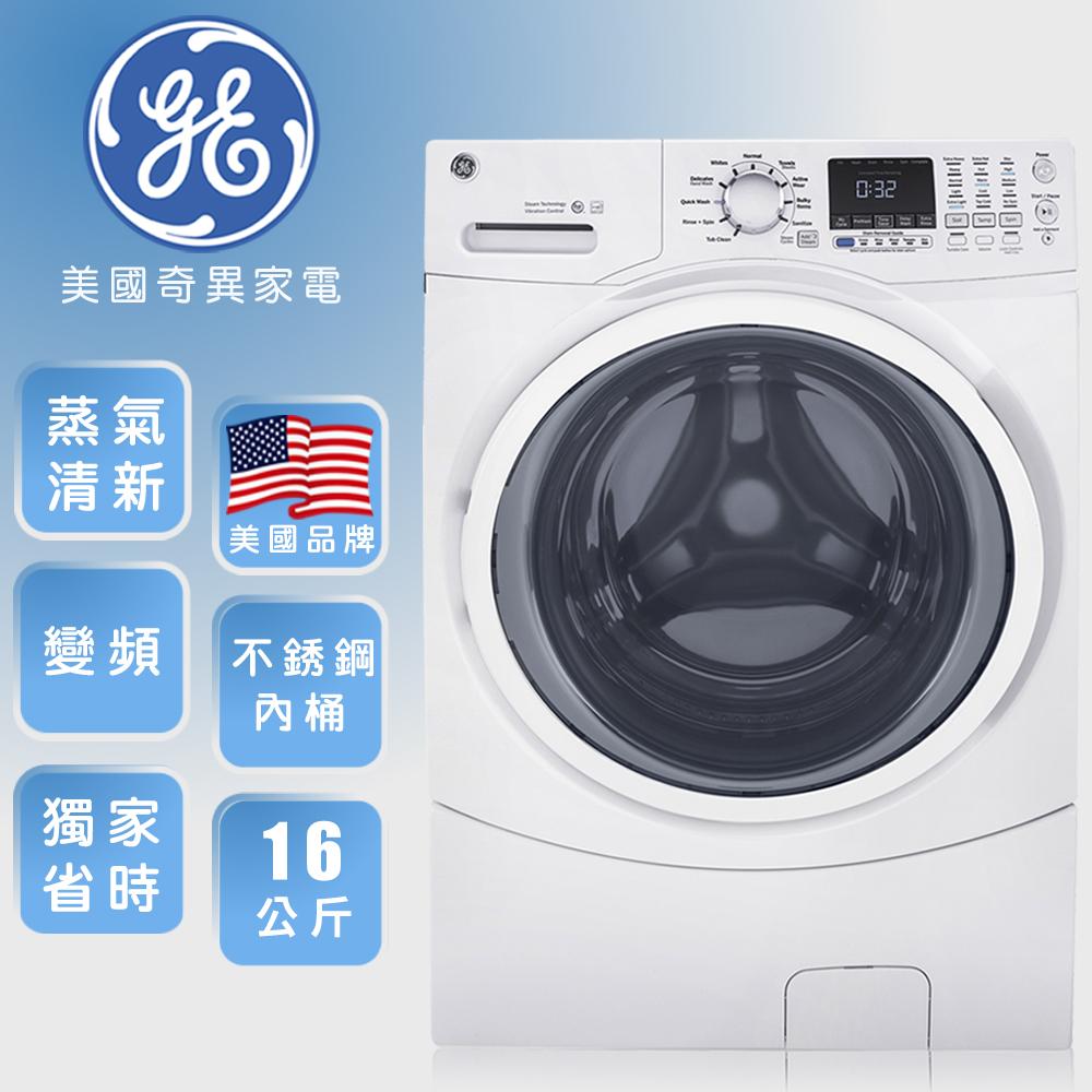 【美國奇異GE】16KG 變頻滾筒式洗衣機 GFW450SSWW