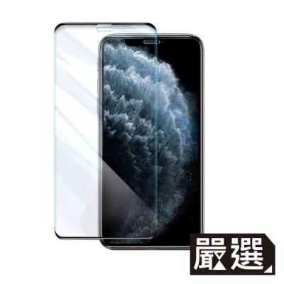 嚴選 iPhone11 Pro Max高硬度無邊不擋屏鋼化玻璃保護貼