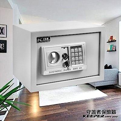 【守護者保險箱】保險箱 保險櫃 保管箱 新款 三門栓 安全 防盜 25EAT 灰色