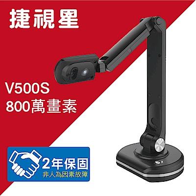 捷視星 V 500 S USB  800 萬 文件實物攝影機