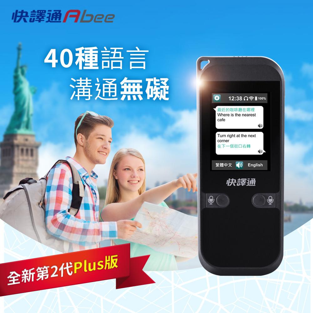 Abee快譯通 T1000 新一代雙向即時口譯機/智能翻譯機/語言學習機