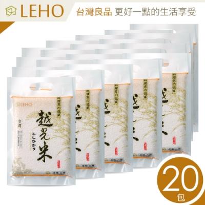 LEHO 嚐。原味頂級越光米 1kg(20包)